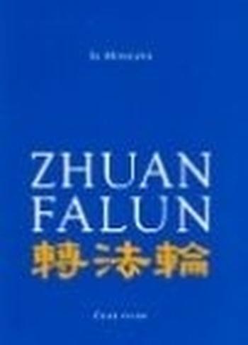 Zhuan Falun. Otáčení Kolem Zákona