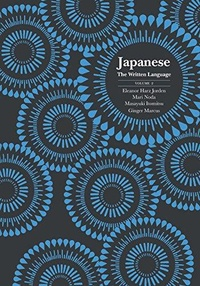 Japanese: The Written Language : Volume 2, Textbook