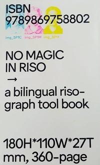 No Magic In Riso