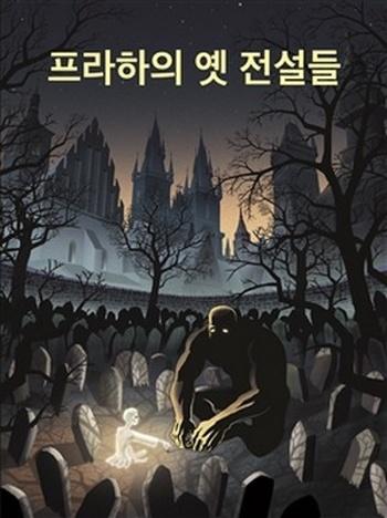 Legendy staré Prahy (kórejská verzia) - DVD