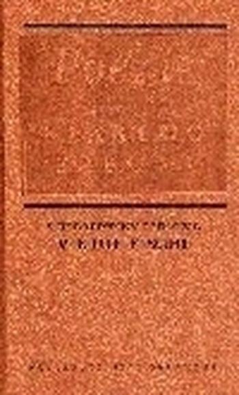 Poezie starého zákona