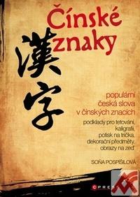 Čínské znaky. Populární česká slova v čínských znacích