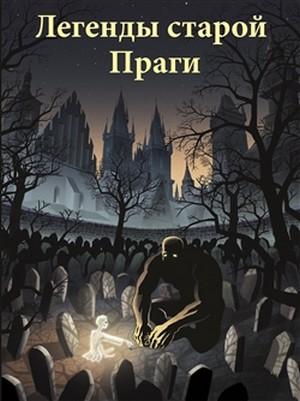 Legendy staré Prahy (ruská verzia) - DVD