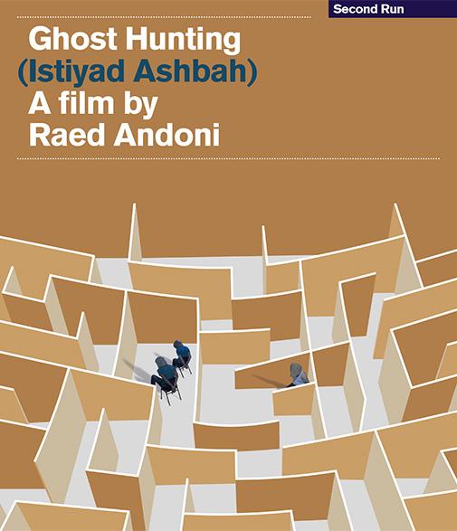 Ghost Hunting (Istiyad Ashbah) - DVD