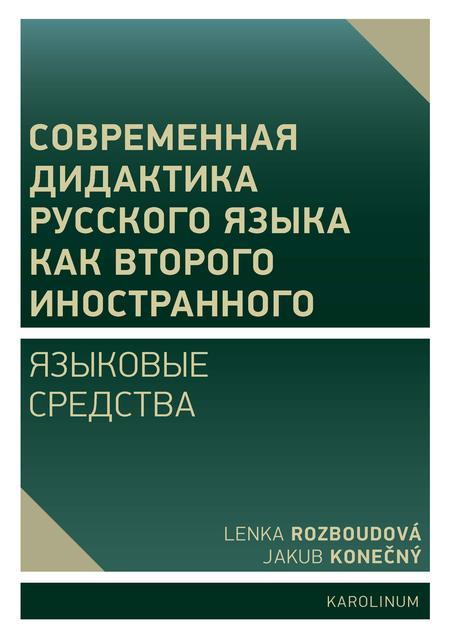 Moderní didaktika ruštiny jako dalšího cizího jazyka
