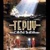 Tepuy - Cesta do hlbín zeme - DVD
